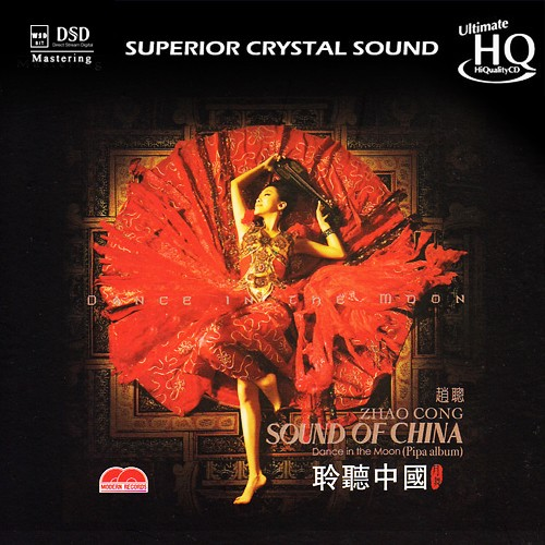 Zhao Cong - Sound of China Dance In the Moon (Pipa Album)