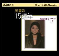 Teresa Teng - 15th Anniversary Greatest Hits