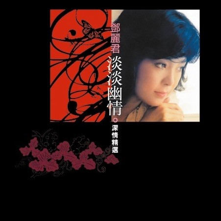 Teresa Teng - Poetry & Rhymes (Mild Sentimentality & Affectionate) XRCD2 & DVD