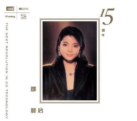 Teresa Teng - Greatest Hits (15th Anniversay)