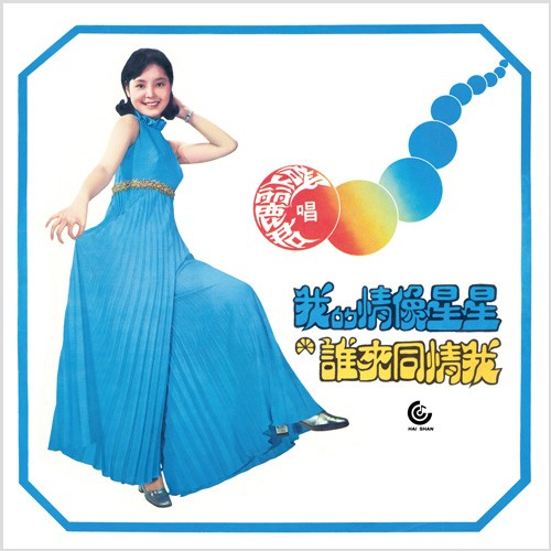 Teresa Teng - I Love Like Stars